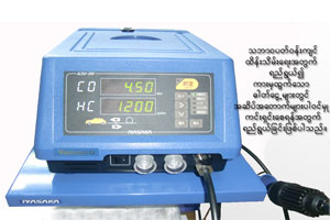 gas-tester-service
